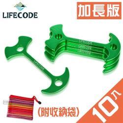 LIFECODE-鋁合金加長魚骨地釘/棧板專用(10入)-顏色隨機出貨