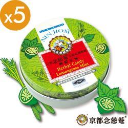 【京都念慈菴】金銀花潤喉糖-檸檬草(60g/盒X5盒)