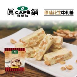 [真鍋珈琲LC]原味花生牛軋糖(150公克/盒,共四盒)