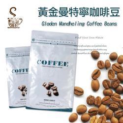 ISAMI伊莎米 精選蘇門答臘黃金曼特寧單品咖啡豆1磅
