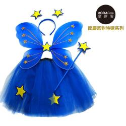 摩達客 萬聖節派對-彩藍五星蝴蝶翅膀仙子裝四件組合 (兒童適用)(裙子/髮箍/手杖/翅膀)
