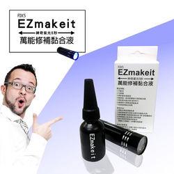 EZmakeit-FIX5 神奇紫光5秒-萬能修補黏合液10g