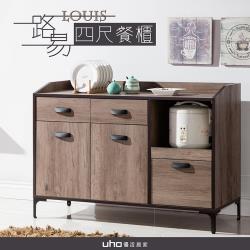 UHO久澤木柞    路易-4尺餐櫃