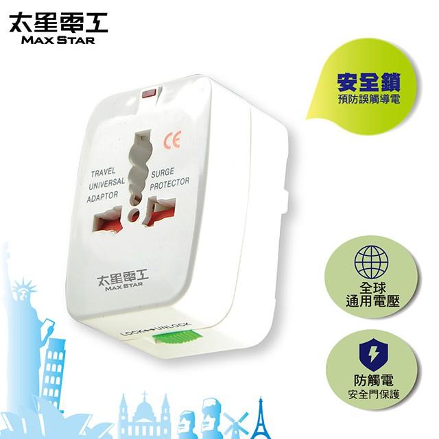 【太星電工】多國轉換旅行用插座(2入) AA301*2