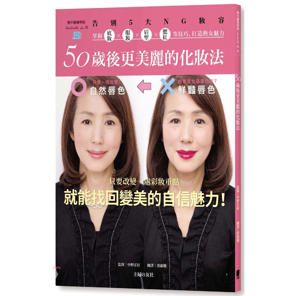 [9折]《太雅》50歲後更美麗的化妝法:告別5大NG妝容,掌握底妝╳眼妝╳眉型╳腮紅等技巧,打造熟女魅力/中野正好