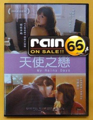 #⊕Rain65⊕正版DVD【天使之戀】-寧靜咖啡館之歌-佐佐木希*帥哥西裝-谷原章介(直購價)