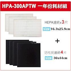 適用 HPA-300APTW Honeywell 空氣清淨機一年份耗材【濾心*3+活性碳濾網*4】