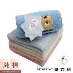 MORINO摩力諾-純棉素色動物刺繡毛巾(1入)