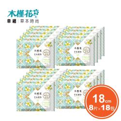 HIBIS木槿花 草本涼感護墊18cm-8片x18包