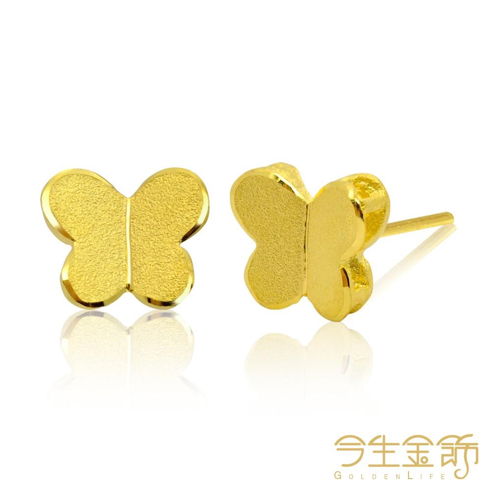 【今生金飾】蝶愛耳環 黃金耳環