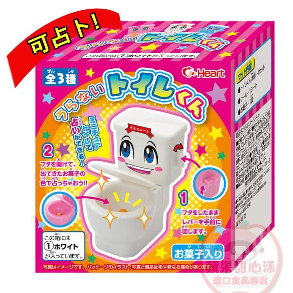 日本Heart馬桶造型玩具 附糖果 可玩占卜 [JP662] 促銷賞味期2019.07.31