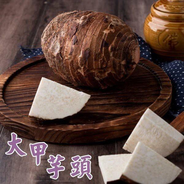 台灣嚴選大甲芋頭 (3斤/5斤/10斤 可任選)【果之蔬】