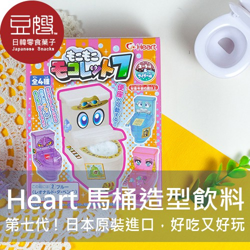 【Heart】日本零食 Heart DIY馬桶造型玩具飲料(隨機出貨)