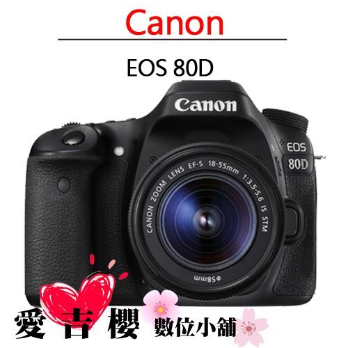 Canon EOS 80D 18-55mm STM 中文平輸 全新 免運 高速連拍 保固 KIT組