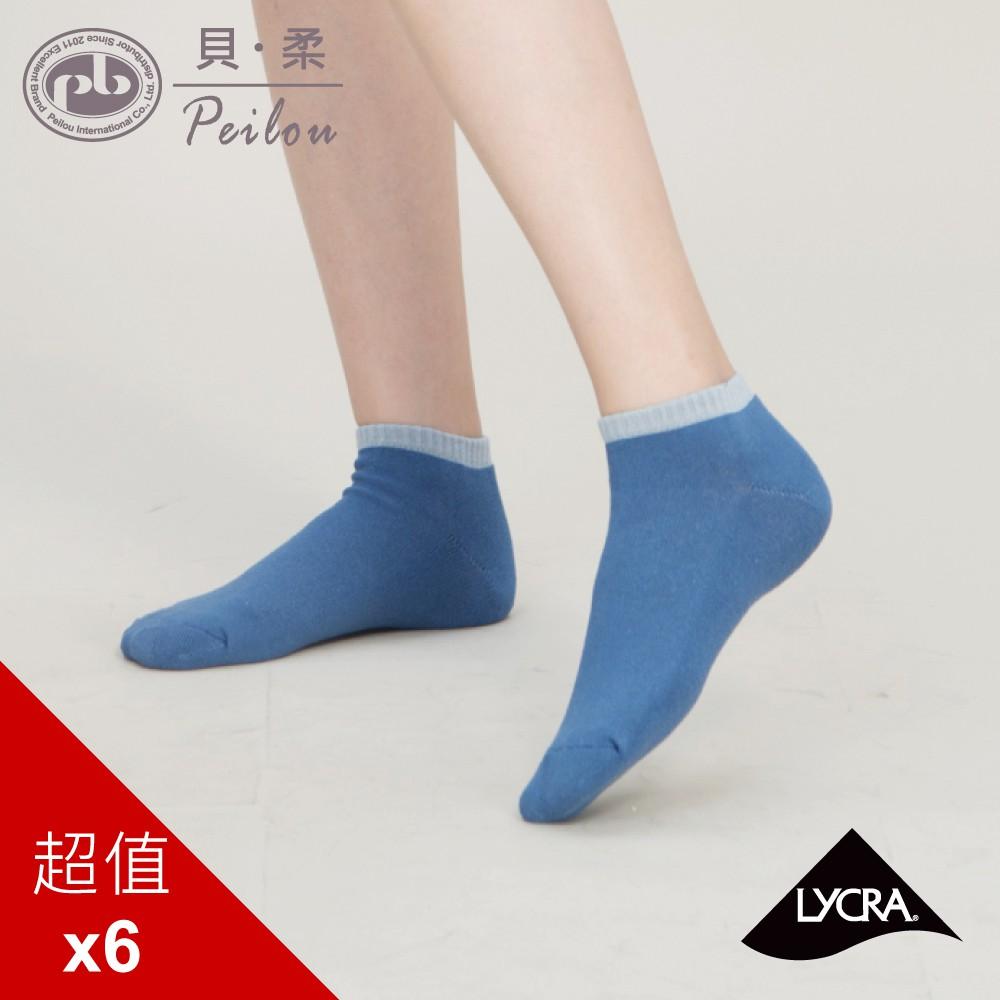 貝柔亮彩萊卡防震運動氣墊襪(6雙組)_船型襪