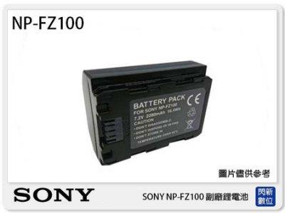 ☆閃新☆ SONY NP-FZ100 副廠電池(FZ100)A7R3/A73/A7III/A9