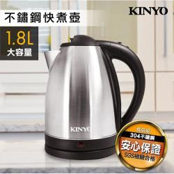 KINYO 1.8L 不鏽鋼快煮壺AS-HP05