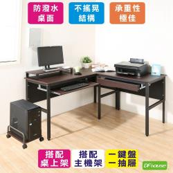 DFhouse     頂楓150+90公分大L型工作桌+1抽屜+1鍵盤+主機架+桌上架