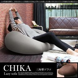 H&D 千夏和風超微粒舒適三角型懶骨頭懶人沙發