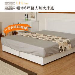 UHO DA-輕木雪白床底雙人加大6尺