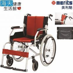 海夫 國睦 美利馳 手動輪椅 Merits 專利 輪椅L115