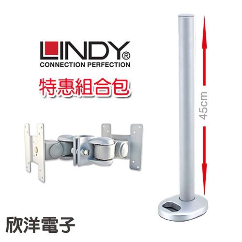 《優惠組合價》LINDY台中旗艦店 液晶螢幕雙背靠背短支架+穿孔式支桿 45cm (40694+40962)