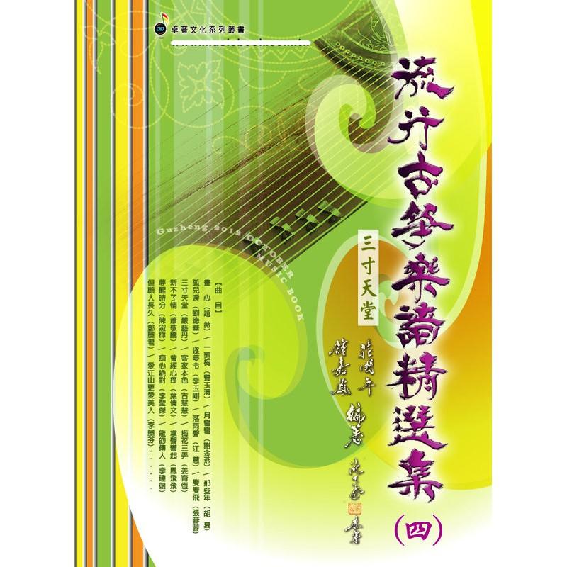 全新 《 流行古箏樂譜精選集 第4冊 》 4 (四) 古箏樂譜 古箏譜 流行樂譜 簡譜【全館折300】