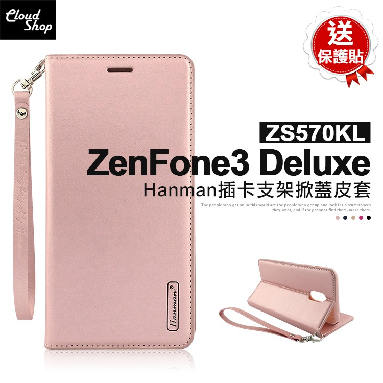 ASUS 韓曼皮革手機皮套 ZenFone 5Q ZC600KL ZenFone3 Deluxe ZS570KL 保護套