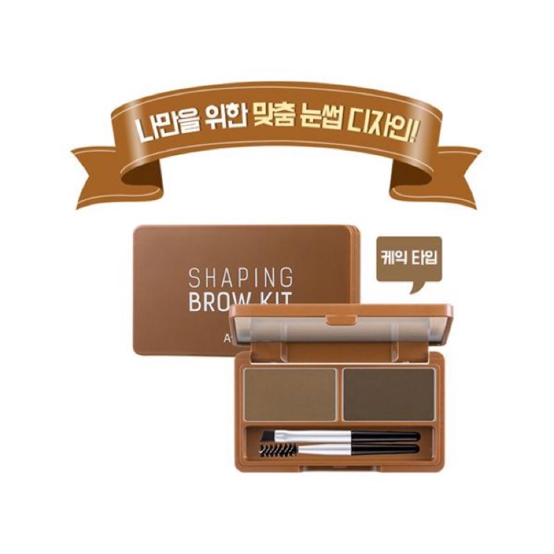 【限時特惠】A'PIEU 雙色初學者眉粉修容盒 深棕色 淺棕色 即期品