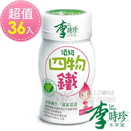 【李時珍】頂級四物鐵50mlx36瓶(健康食品認證)
