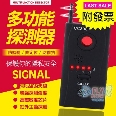 『FLY VICTORY 3C』CC380+ 多功能偵測器 探測器 反偷拍 反針孔 反竊聽 反追蹤 防竊聽 防偷拍