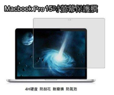 《F107》Apple Macbook Pro 15.4吋 有光碟機 4H高清透明 螢幕保護貼 高透光 低反光 防暈眩