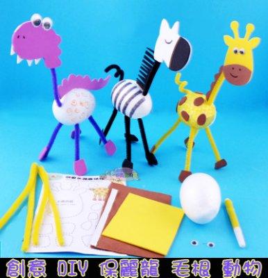 ♥粉紅豬的店♥啟發 兒童 手作 DIY 創意 保麗龍 動物 毛根 著色 美勞 材料包 幼兒 手指訓練 想像力 恐龍-現預