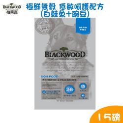 BLACKWOOD柏萊富 極鮮無穀 低敏呵護配方(白鮭魚+豌豆)犬飼料/乾糧-15磅(6.8kg) X 1包
