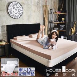 House door好適家居 日本大和抗菌表布10cm厚竹炭記憶床墊保潔組(單大3.5尺)