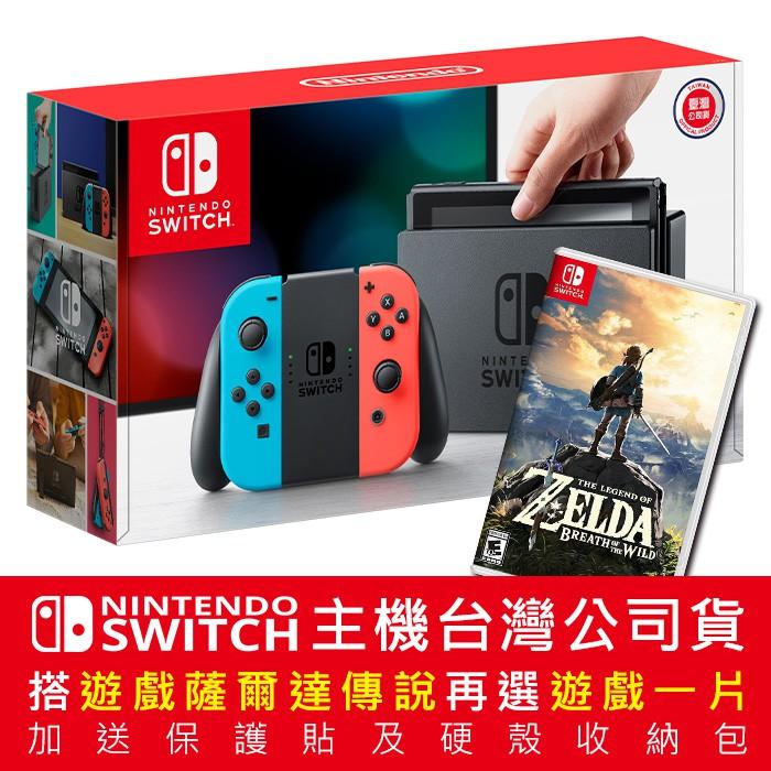 【NS】Nintendo Switch 紅藍主機搭 薩爾達傳說 與 遊戲『多』選1 送保護貼及硬殼包(台灣公司貨)