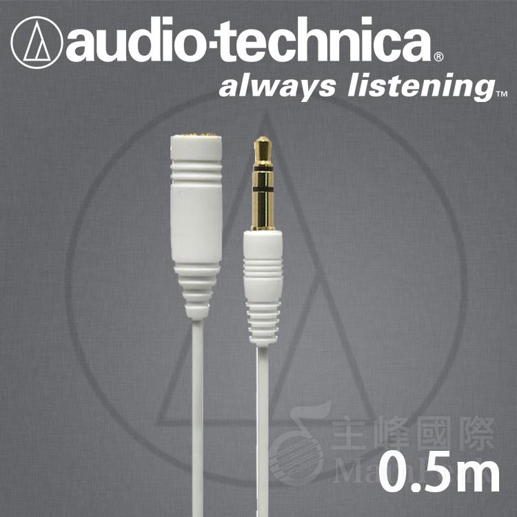 【公司貨】鐵三角 AT3A45ST 耳機專用延長線 50cm 0.5m 0.5公尺 50公分 白色