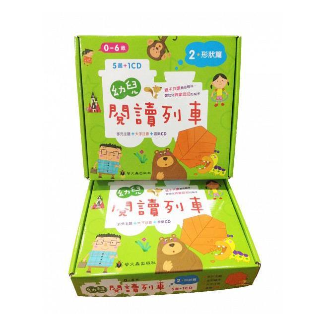 小螢火蟲-幼兒閱讀列車2:形狀篇 5書1CD