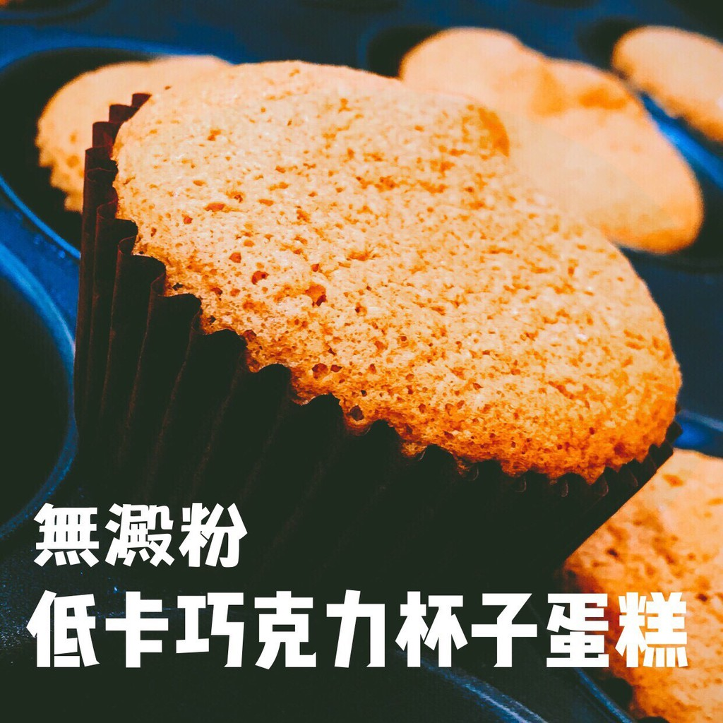 黃正宜生酮餐 8卡巧克力杯子蛋糕