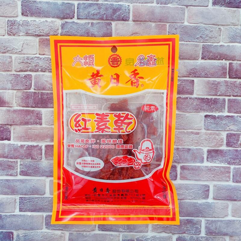 黃日香紅素乾 130克/ 包【台北譽展蜜餞行】