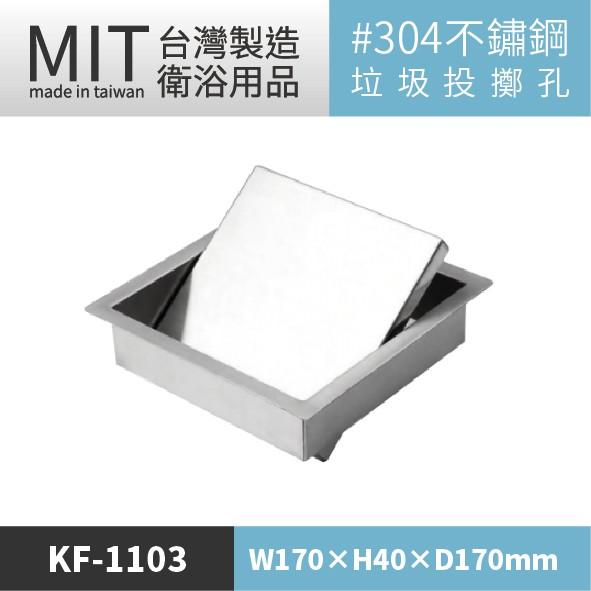 不鏽鋼加蓋方形投紙口 / KF-1103 (垃圾桶/投擲孔/投紙孔/紙巾孔/紙巾桶/紙巾桶蓋/投入孔)