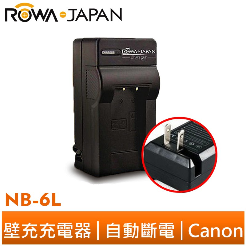 【ROWA 樂華】FOR CANON NB-6L 壁充 充電器 D10 S90 s95 SD980 SD1200