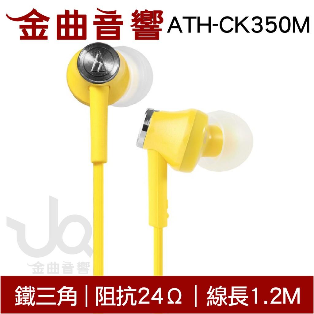 鐵三角 ATH-CK350M 黃色 高音質耳道式耳機 | 金曲音響