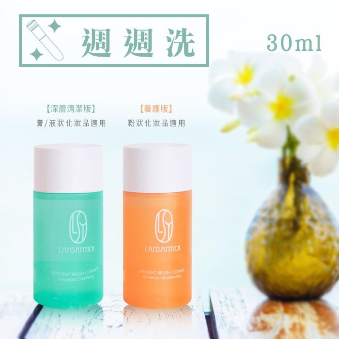 LSY 林三益 刷具清潔液(水洗液) 30ML/瓶 - 任選