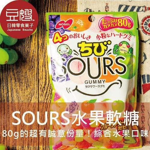 【諾貝爾】日本零食 SOURS迷你水果軟糖(80g)