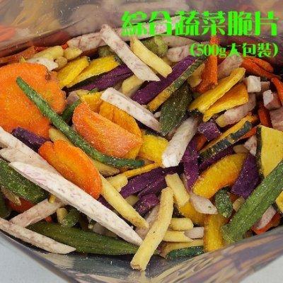 ~綜合蔬菜脆片(0.5公斤家庭包)~ 大包裝,買一大包,七種蔬菜一次滿足。【珍豐產】
