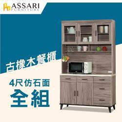 ASSARI-麥汀娜4尺仿石面餐櫃全組(121x43x203cm)
