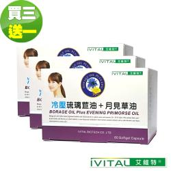 IVITAL艾維特®|IVITAL婦利舒®冷壓琉璃苣油+月見草油軟膠囊(60粒)「買3送1盒組」