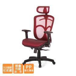 GXG 高背全網 電腦椅  (摺疊扶手) TW-091 EA1