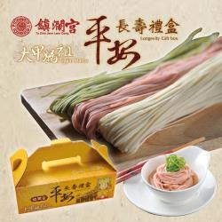 [鎮瀾宮] 大甲媽平安長壽麵禮盒(300g/包,3包/盒)